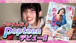 【初】Popteenに掲載されちゃいましたっ!!!!!!!!!!!!!!! thumbnail