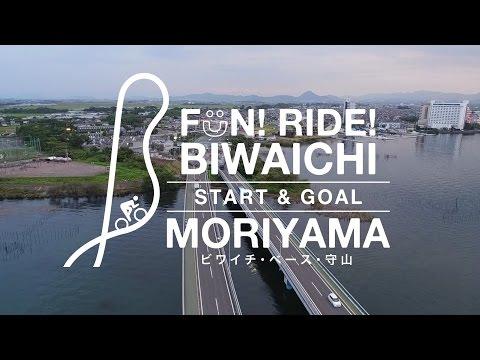 全国初!「琵琶湖&しまなみ海道」の広域連携スタンプラリーを開催