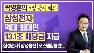 곽영훈의 기업 공시 체크! 삼성전자 역대 최대인 13.…