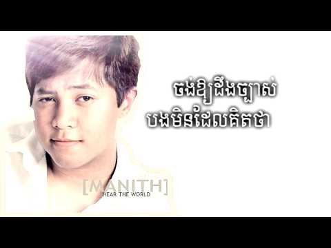 Forever By Manith (Lyric On Screen) With Download Link