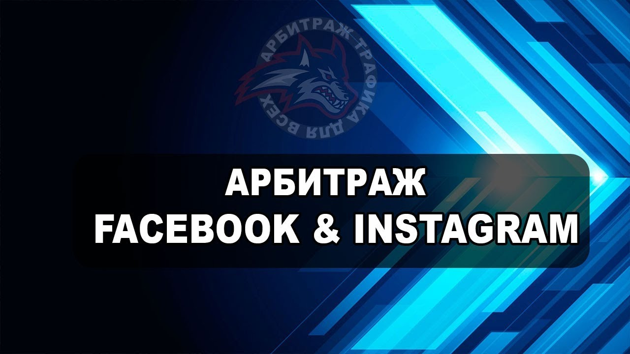 Арбитраж трафика в Facebook и Instagram.