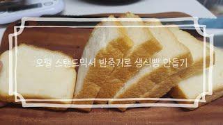 오펠 반죽기로 생식빵 …