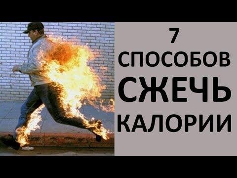 7 Простейших Способа Сжечь Калории