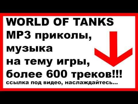 WoT MP3 ПРИКОЛЫ, МУЗЫКА К ИГРЕ WORLD OF TANKS...