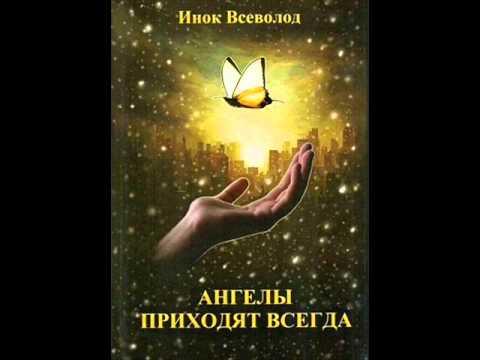 """""""Ангелы приходят всегда"""" инок Всеволод (Филипьев). Часть 1. Главы 1-29"""