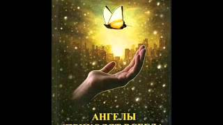 Обложка Ангелы приходят всегда инок Всеволод Филипьев Часть 1 Главы 1 29
