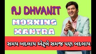 RJ DHVANIT || MORNING MANTRA || 13-10-2017