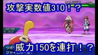 【ポケモンUSM】圧倒的攻撃力!高すぎる技威力!誰も抜けない素早さ!アタッカーに必要な要素を全て備えた最強のパワートリックツボツボ!【シングルレート】