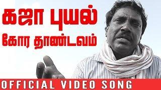 கஜா புயல் கோர தாண்டவம் : Pushpavanam Kuppusamy Very Emotional Song   Gaja Cyclone