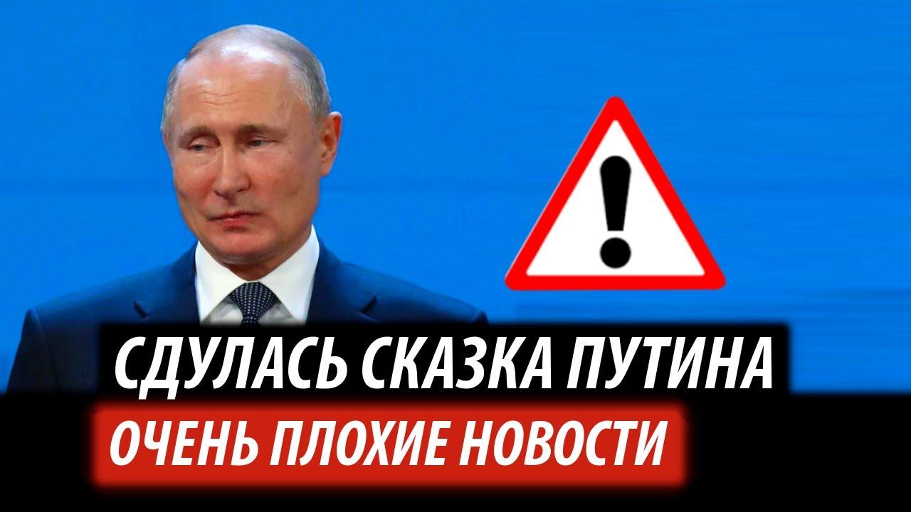Сдулась сказка Путина. Очень плохие новости