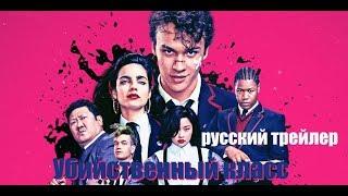 Убийственный класс (Deadly Class) 2019 Русский трейлер №2 Озвучка КИНА БУДЕТ