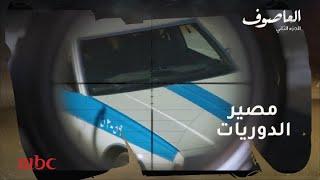 العاصوف | لحظة قنص رجال الأمن أمام الحرم المكي