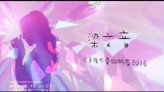梁文音 ft.DJ CYH - 分手後不要做朋友(2016)  (Unofficial歌詞版MV)