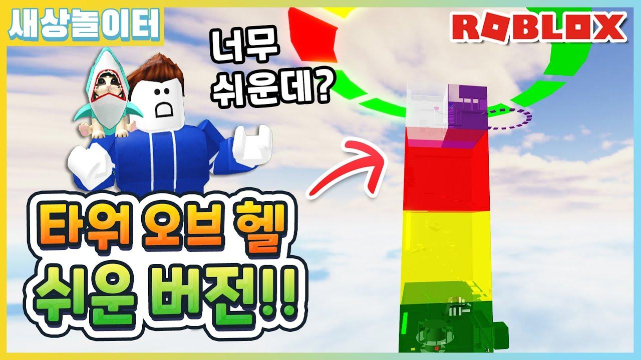 [로블록스] 타워 오브 헬 이지 모드 해봤어요! 단 한번만에 성공 가능!?!👍(Roblox Tower of Hell- Easy)