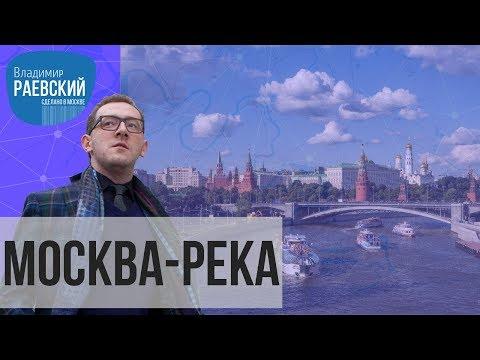 Сделано в Москве: Секреты Москвы-реки // Как правильно Москва-река или Москварека?
