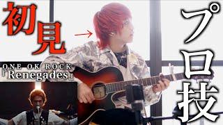 プロギタリストなら初めて聴く曲でも即興で弾けるの?【ONE OK ROCK】【Renegades】【るろうに剣心】 マイキ/ラトゥラトゥ