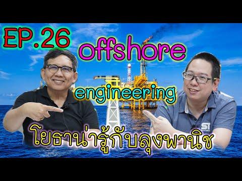 โยธาน่ารู้ EP 26 Offshore Engineering วิศวกรรมนอกชายฝั่ง