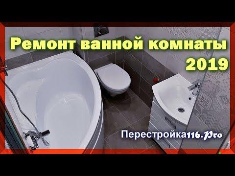 Как сделать КРАСИВЫЙ РЕМОНТ в ванной комнате? Смотри как это сделал Я!!!