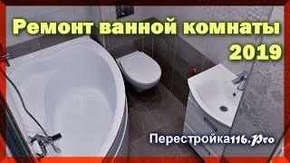 Ремонт ванной комнаты. Современные решения 2019 года.