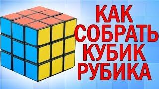 КАК СОБРАТЬ КУБИК РУБИКА 3Х3 l САМЫЙ ПРОСТОЙ СПОСОБ 2018