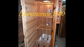 Промышленная коптильня для холодного и горячего копчения Прокоптим