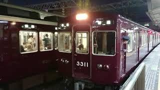 阪急電車 京都線 3300系 3311F 発車 十三駅 「20203(2-1)」