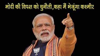 मोदी की विपक्ष को चुनौती  मैं भेजूंगा कश्मीरmodiand39s Challenge To Oppositioniand39ll Send You Kashmir