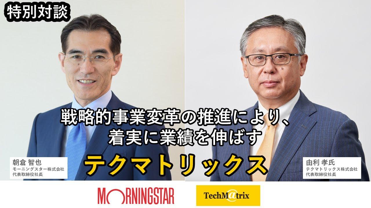 戦略的事業変革の推進により、着実に業績を伸ばすテクマトリックス モーニングスター × テクマトリックス(3762・東1) 特別対談