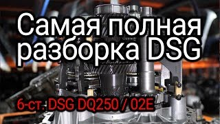 "A detailed review of ""wet clutch"" DSG DQ250 / 02E. Is reliable or not? Subtitles!"