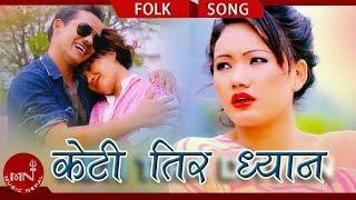 Latest Comedy Dohari Video Keti Tira Dhyan by Rajan Karki & Nisha Pokhrel HD