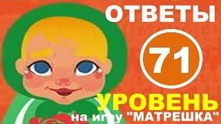 Игра МАТРЕШКА 71 уровень | Какие животные не водятся в России?