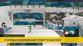 Турнир по биатлону стартовал на Олимпиаде в Пхёнчхане