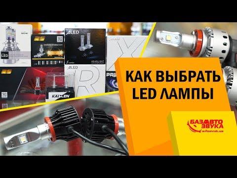 Как выбрать светодиодную лампу h7