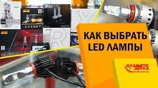 Как правильно выбрать LED лампы? На что обратить внимание? Нюансы выбора.