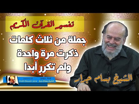 الشيخ بسام جرار   ثلاث كلمات لم تتكرر في القران نهائيا ولم تذكر الا مرة واحدة