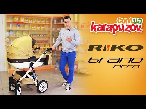Riko Brano Ecco - видео обзор детской коляски 2 в 1 от karapuzov.com.ua (Рико Брано)