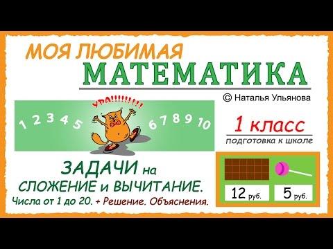 Задачи на сложение и вычитание чисел от 1 до 20. Примеры, решение. Математика 1 класс.