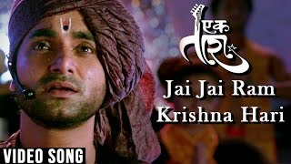 Download Hindi Video Songs - Jai Jai Ram Krishna Hari | Ek Taraa | Avadhoot Gupte | Latest Marathi Songs | Santosh Juvekar