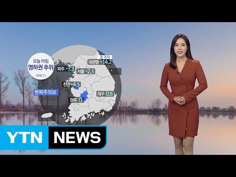 [날씨] 오늘 아침 영하권 추위...출근길 짙은 안개 / YTN