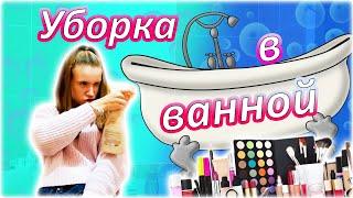 УБИРАЮСЬ и РАССТАВЛЯЮ косметические принадлежности в Ванной Какой косметикой пользуется моя МАМА