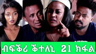 ብፍቕሪ ቕተለኒ 21 ክፋል//New Eritrean Film 2021//Bfkri kteleni  part 21