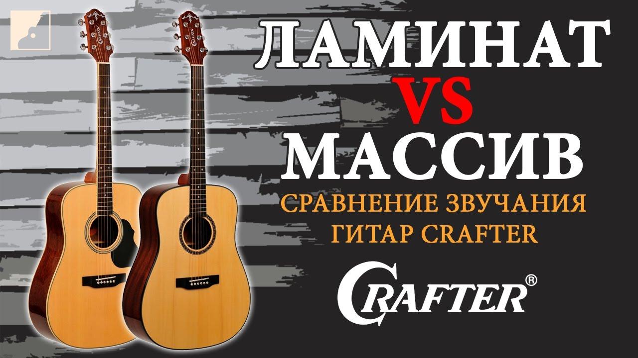 Купить дерево для изготовления гитар по доступной цене с доставкой по россии и москве, гарантия. Большой выбор дерева для гитар со скидками и бонусами в каталоге интернет-магазина shamray.