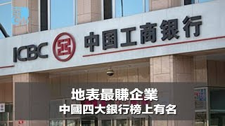 地表最賺企業,中國四大銀行榜上有名(《華爾街電視新聞》2018年4月19日)
