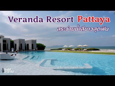 Veranda Resort Pattaya วีรันดา รีสอร์ท พัทยา ฟินไปกับสระว่ายน้ำสีขาวติดทะเล   Toto Stories