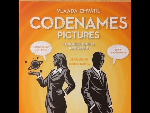 Играем в настольную игру Кодовые имена Картинки (Codenames Pictures)