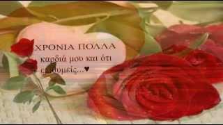 """♥♥ Χρόνια Πολλά ♥♥  """" Αντώνης Ρέμος """""""
