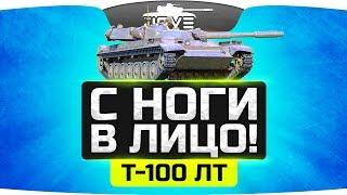 С НОГИ В ЛИЦО! ● Т-100 ЛТ