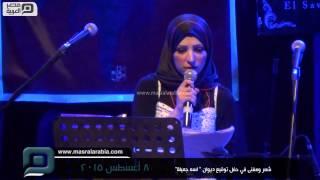 مصر العربية | شعر ومغنى في حفل توقيع ديوان