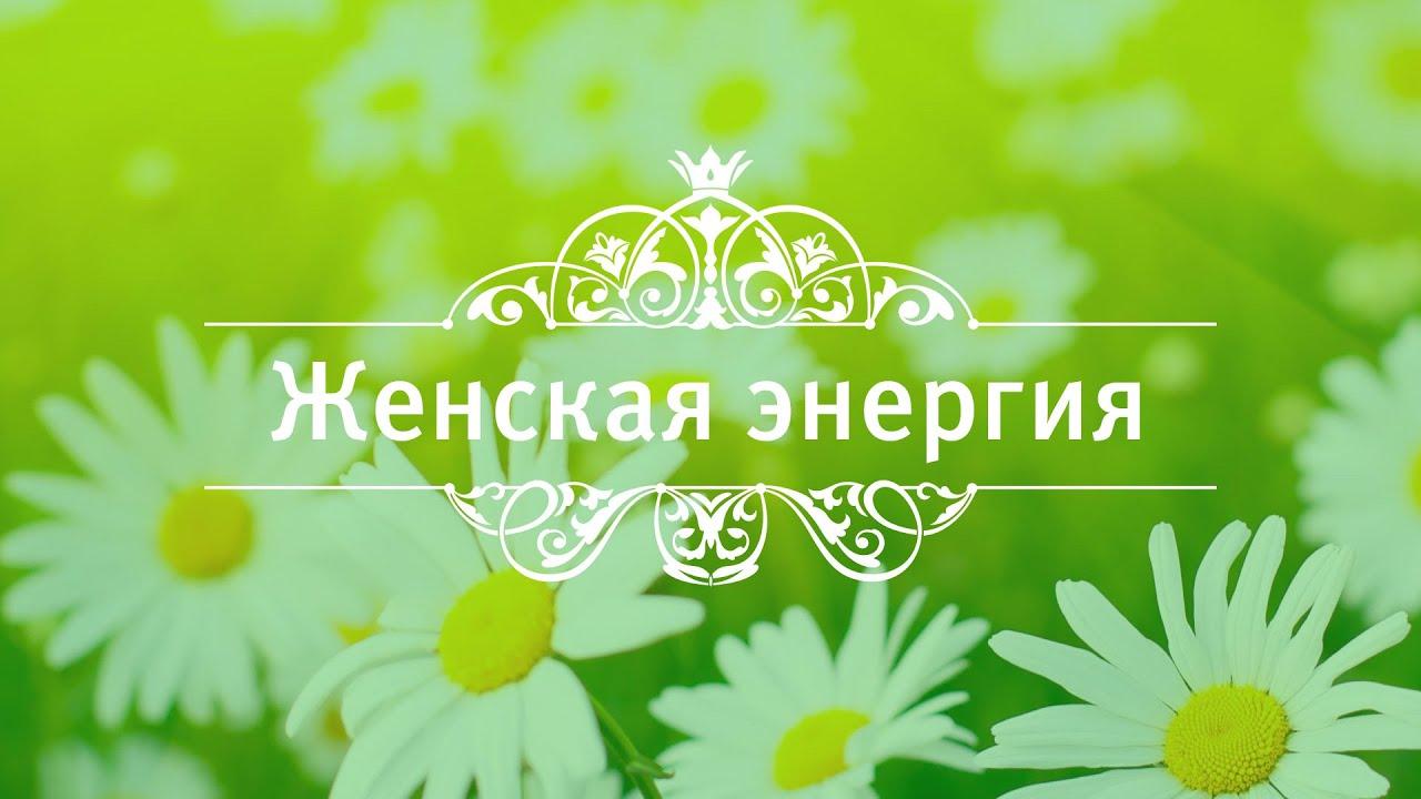 Екатерина Андреева - Женская энергия.
