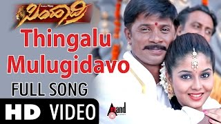 "Simhadri |""Thingalu Mulugidavo""